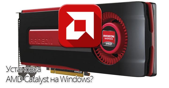 AMD Catalyst установка на виндовс