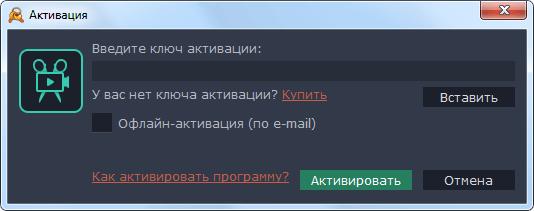 Активация программы Movavi Video Editor для Windows