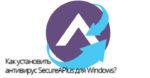 Антивирус SecureAPlus для Windows