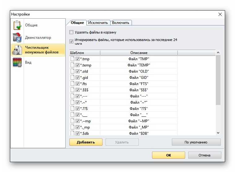 Подбор форматов для очистки Revo Uninstaller