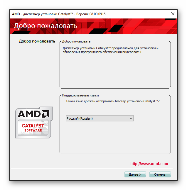 Выбор языка установки AMD Catalyst