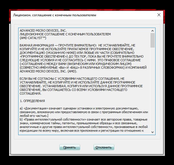 Подтверждение лицензионного соглашения AMD Catalyst