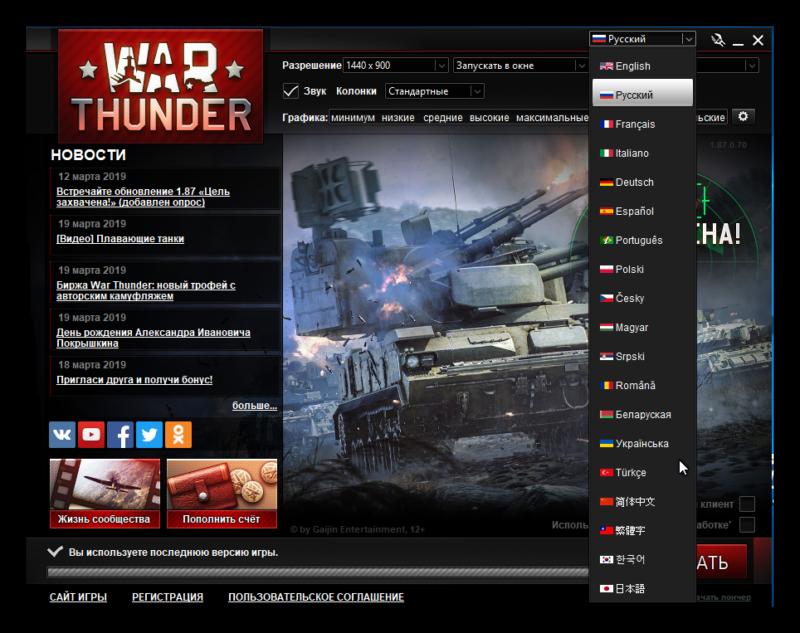Русский перевод War Thunder
