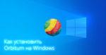 Браузер Orbitum на Windows