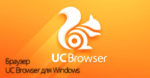 Браузер UC Browser для Windows