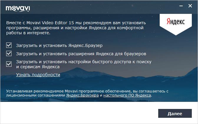 Дополнительные настройки установки Movavi Video Editor для Windows