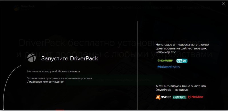 DriverPack Solution проблемы с антивирусами