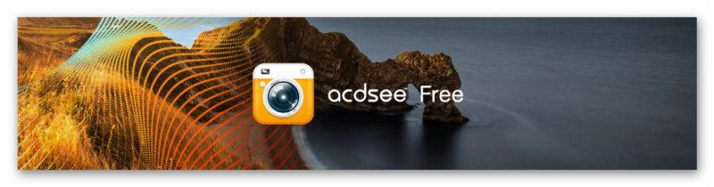 красивая заставка acdsee free
