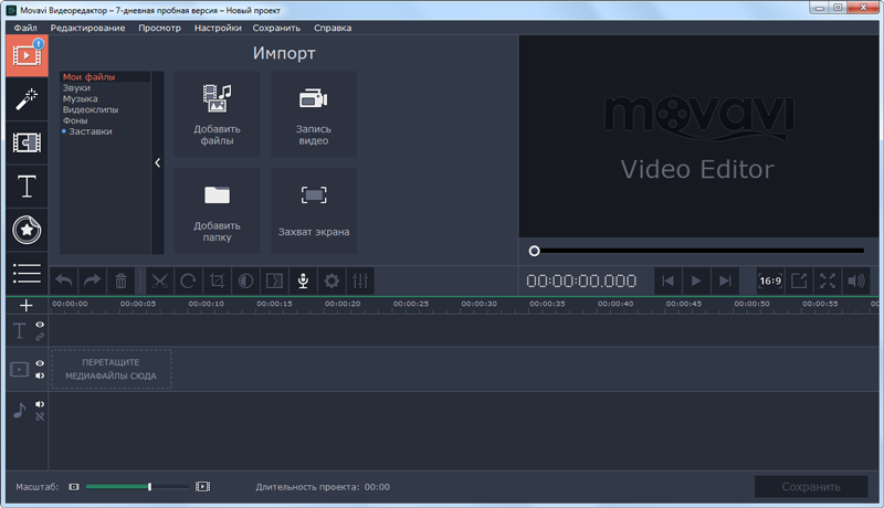 Главное окно программы Movavi Video Editor для Windows