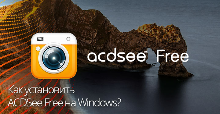 Как установить ACDSee Free на windows