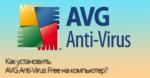 Как бесплатно скачать программу AVG Anti-Virus Free для компьютера