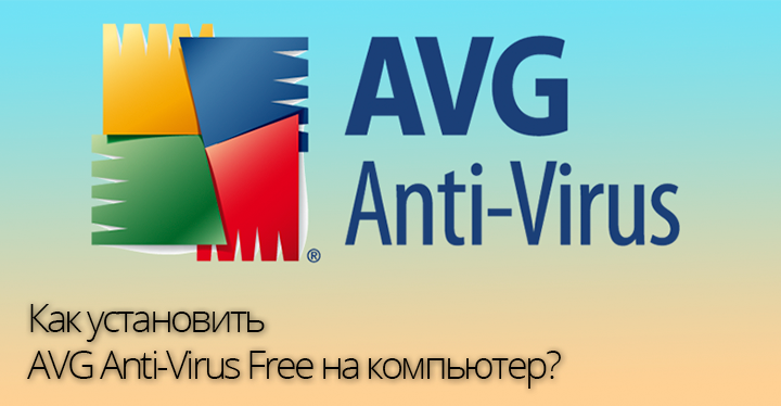 Как установить AVG Anti-Virus Free на кмопьютер