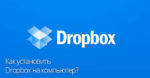 Как бесплатно скачать на компьютер Dropbox на русском