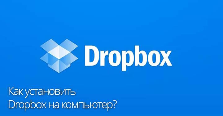 Как установить Dropbox на компьютер