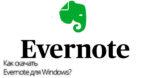 Evernote — бесплатная загрузка и настройка русской версии приложения