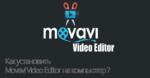 Установка и настройка Movavi Video Editor на русском