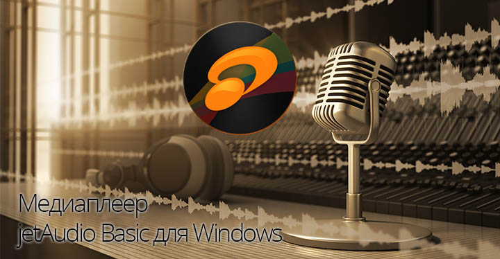 Медиаплеер jetAudio Basic для Windows