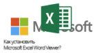 Установить просмоторщик Microsoft Office Excel Viewer