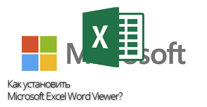 Microsoft Excel Word Viewer установка на виндовс