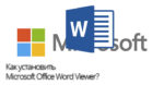 Установить просмоторщик Microsoft Office Word Viewer