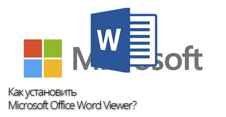 Microsoft Office Word Viewer установка на виндовс