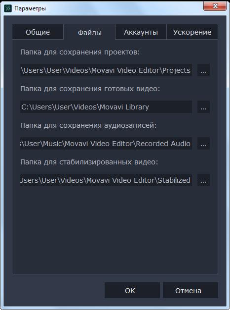 Настройка хранения файлов в Movavi Video Editor для Windows