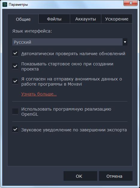 Общие параметры настройки Movavi Video Editor для Windows