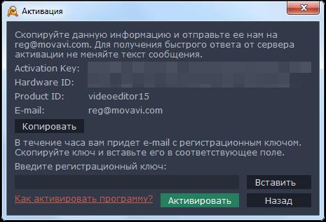 Оффлайн активация Movavi Video Editor для Windows
