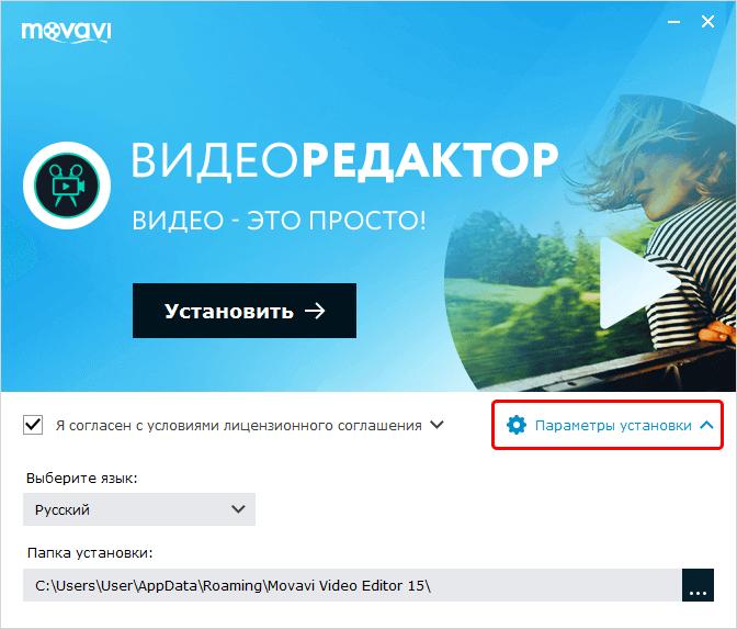 Параметры установки Movavi Video Editor для Windows
