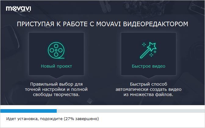 Процесс установки Movavi Video Editor для Windows