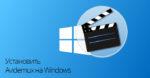 Скачать и установить Avidemux на Windows