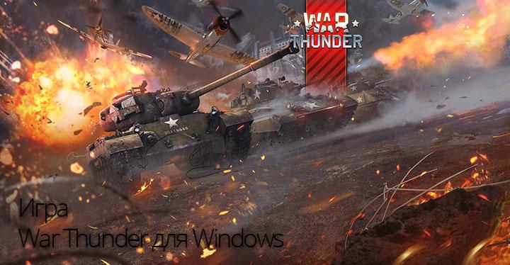 War Thunder для Windows