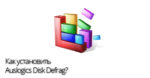 Загрузка, установка и настройка бесплатной русской версии Auslogics Disk Defrag