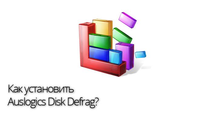 как установить Auslogics Disk Defrag