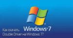 Загрузка бесплатной программы Дабл Драйвер на Виндовс 7