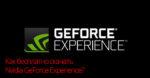 Бесплатная загрузка GeForce Experience для Windows 10