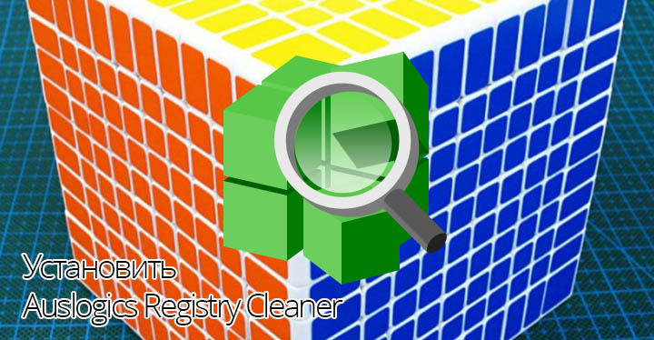 установить Auslogics Registry Cleaner