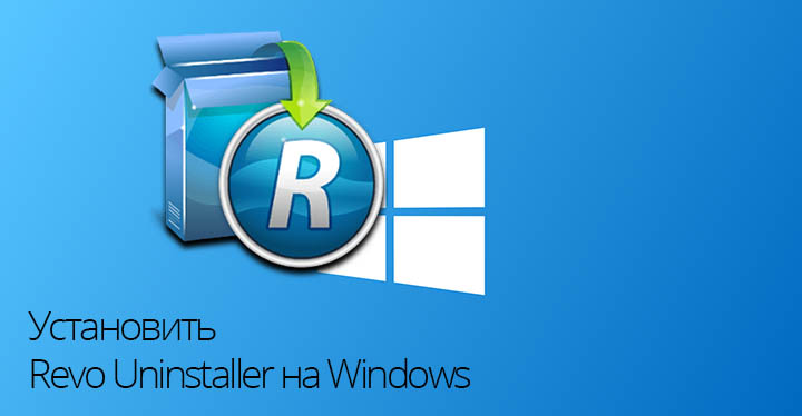Revo Uninstaller на Windows