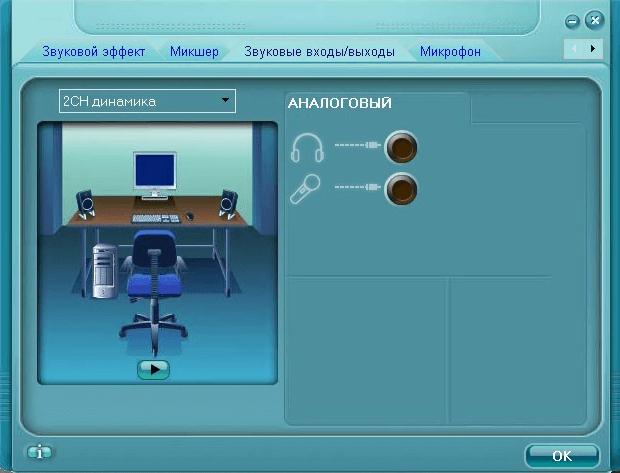 Айдио входы и выходы в Realtek HD Audio для Windows