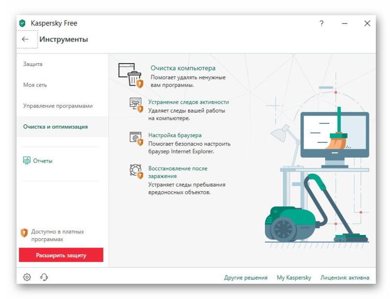 Дополнительные инструменты Kaspersky Free