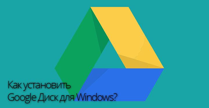 Google Диск скачать для Windows