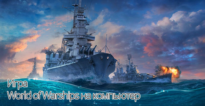 Игра World of Warships на компьютер