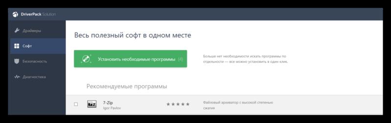 Интерфейс DriverPack