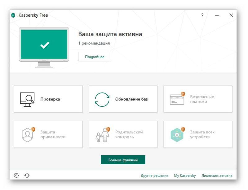 Интерфейс Kaspersky Free