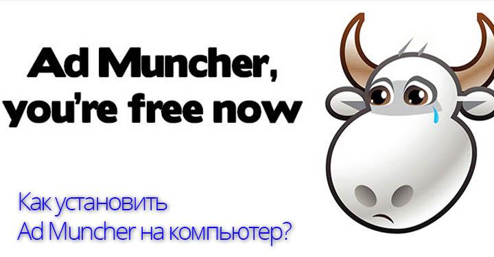 Как установить Ad Muncher на компьютер