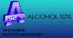 Alcohol 52% скачать для Windows