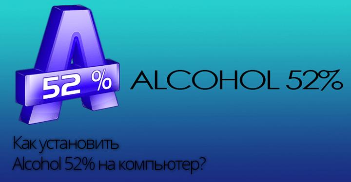 Как установить Alcohol 52% на компьютер