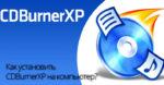 CDBurnerXP скачать для Windows