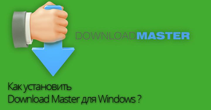Как установить Download Master для Windows