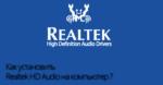 Установка и настройка Realtek HD Audio